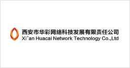 西安市华彩网络科技发展有限责任公司