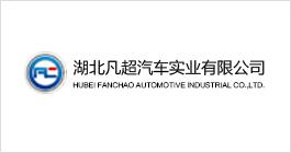 湖北凡超汽车实业有限公司