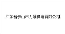 广东省佛山市力雄机电有限公司
