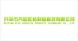 开平市齐裕胶粘制品科技有限公司