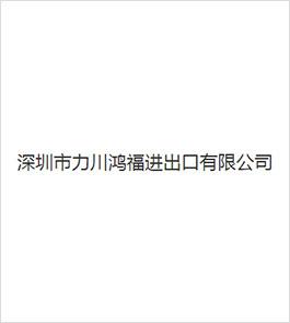 深圳市力川鸿福进出口有限公司
