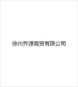 徐州乔源商贸有限公司