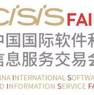 金蝶KIS参展第十四届中国国际软件和信息服务交易会(CISIS)