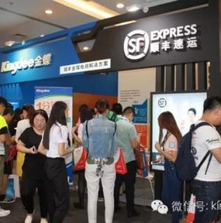 无KIS不O2O-全球互联网经济大会暨第六届中国电子商务博览会剪影