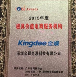 亮相IEBE金蝶获2015年度极具价值电商服务机构